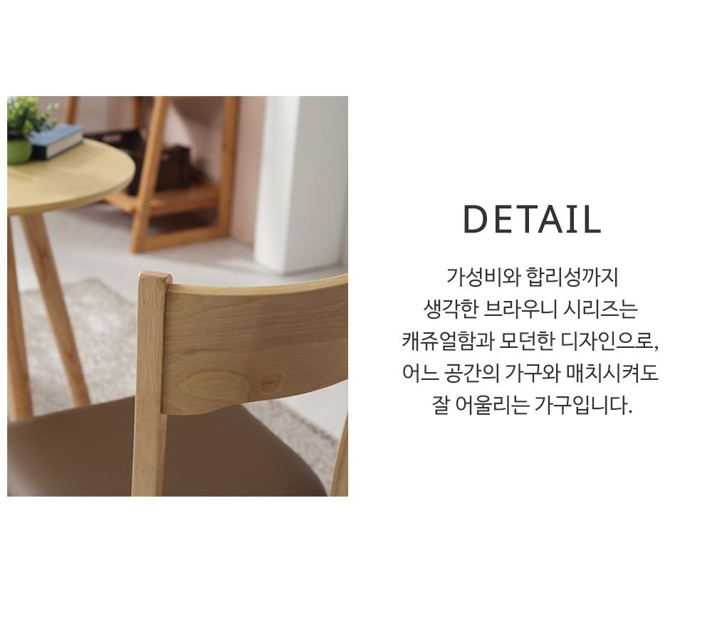 브라우니 원목 가죽 식탁 의자(2개) - 웨어하우스, 71,920원, 디자인 의자, 우드의자