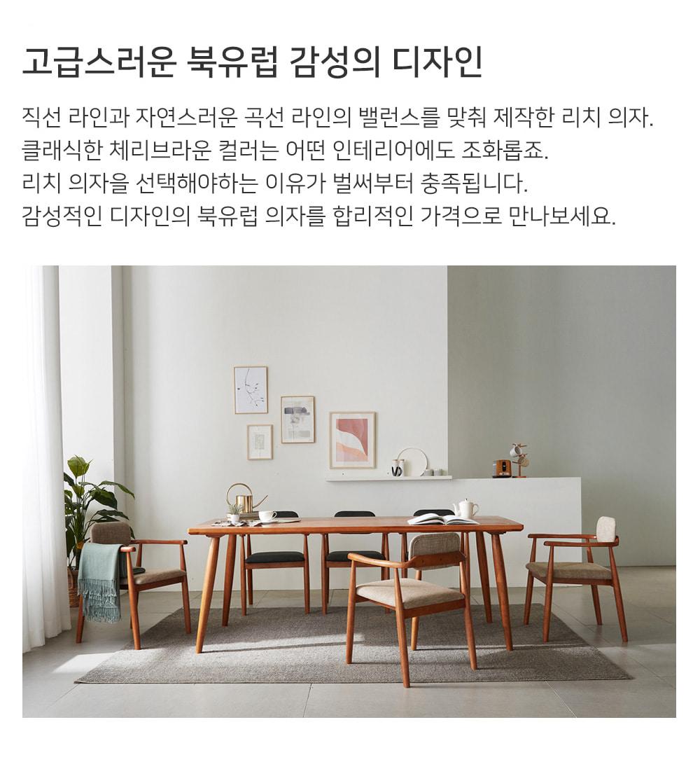리치 패브릭 식탁의자 베이지 - 웨어하우스, 90,320원, 식탁/의자, 식탁 의자