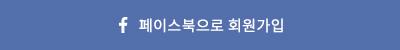 페이스북 로그인