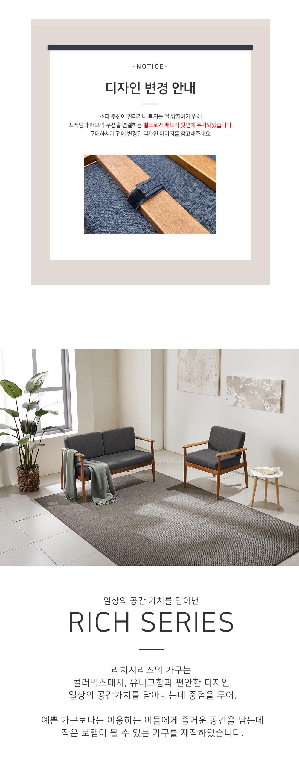 리치 원목 패브릭 2인용 쇼파 의자 (챠콜) - 웨어하우스, 263,000원, 패브릭소파, 2인/3인소파