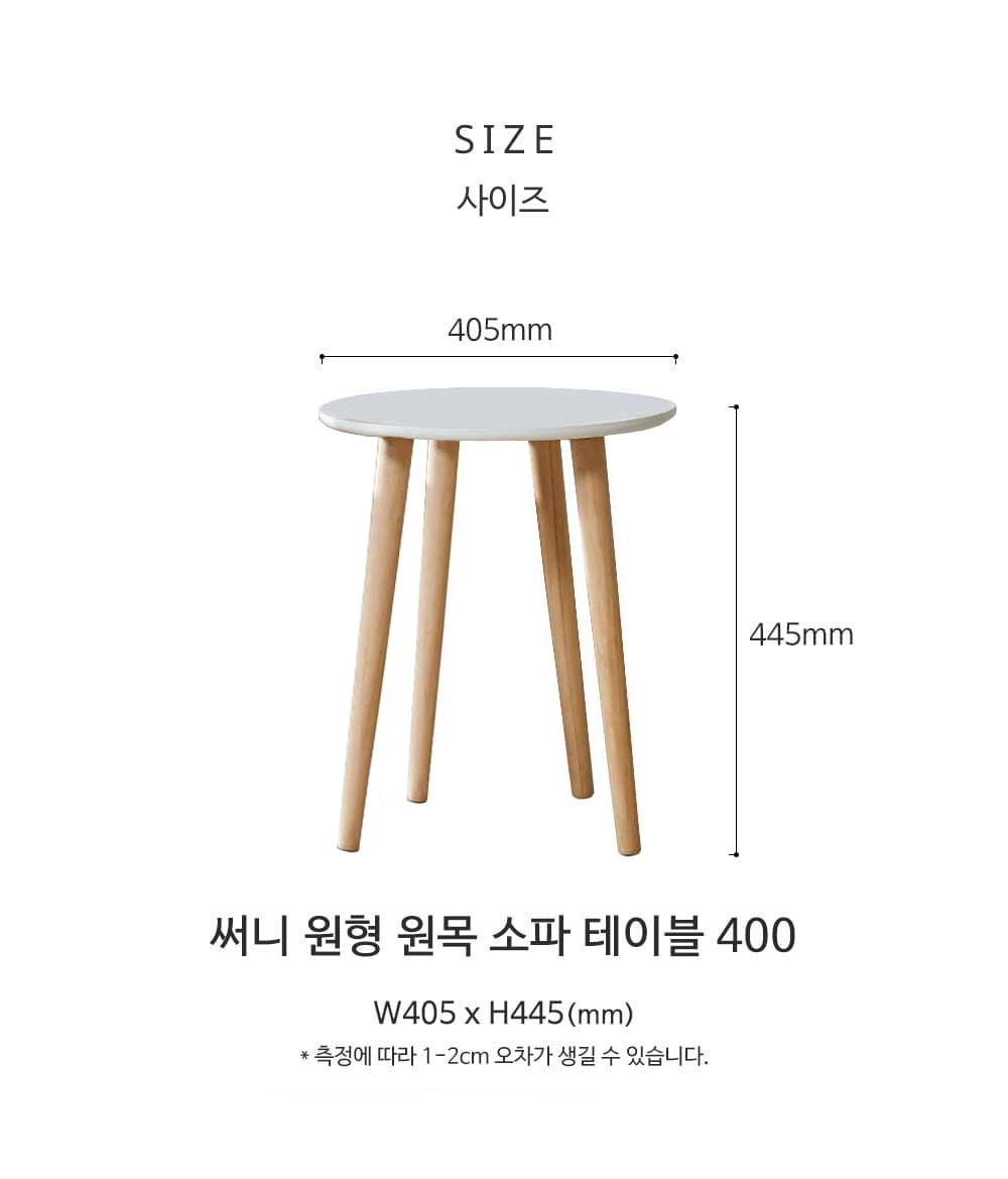 미음 써니 원형원목 거실 거실테이블 800 - 웨어하우스, 62,000원, 테이블, 거실테이블