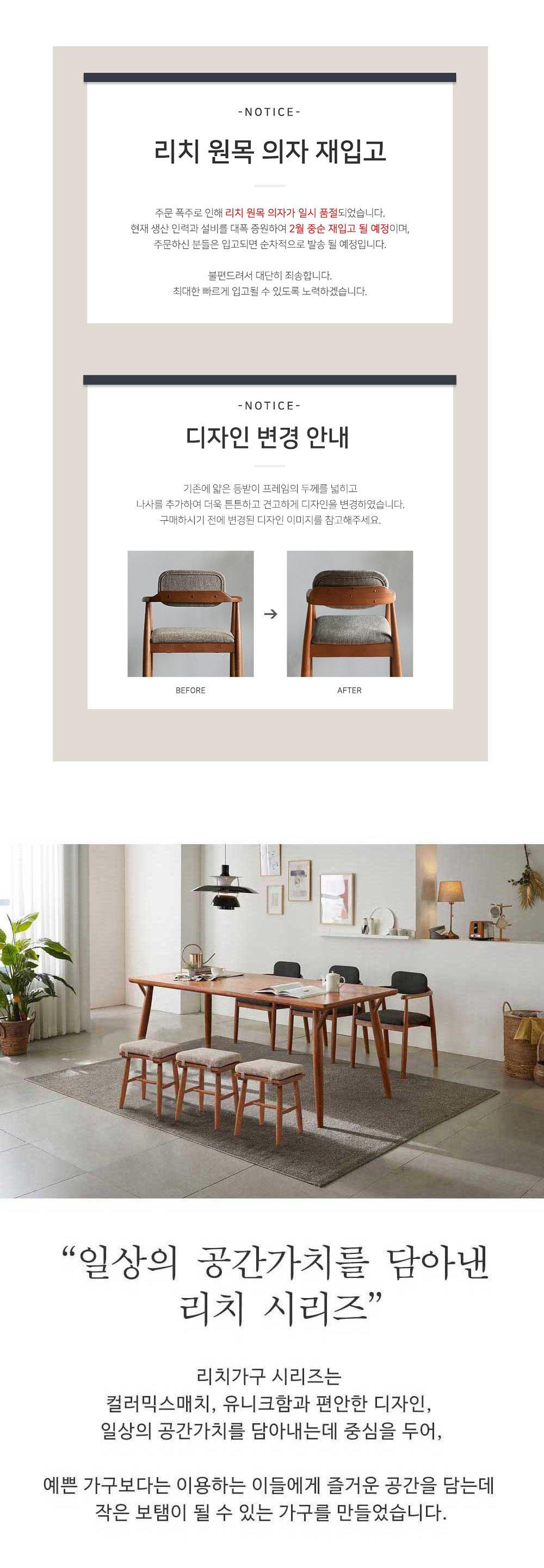 리치 6-8인용 원목 식탁테이블 2000세트 (벤치 스툴포함) - 웨어하우스, 903,000원, 식탁/의자, 6인 식탁/세트